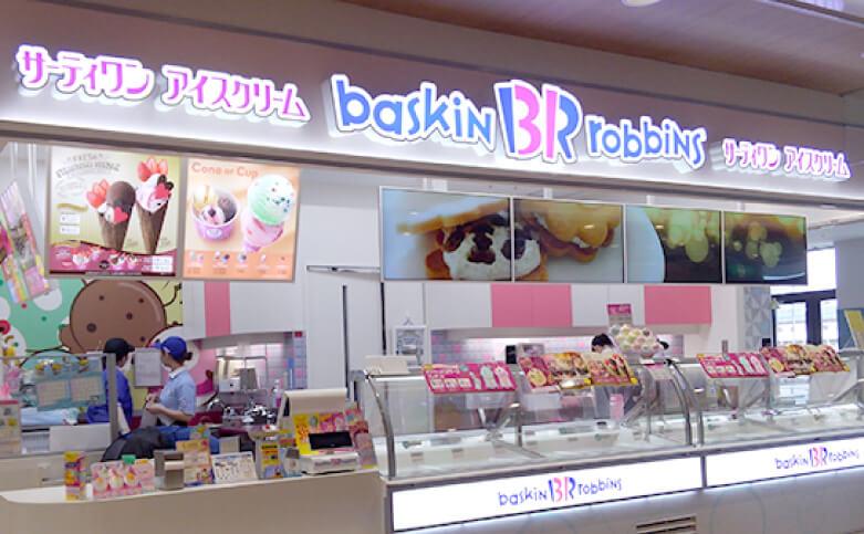 サーティワン アイスクリーム