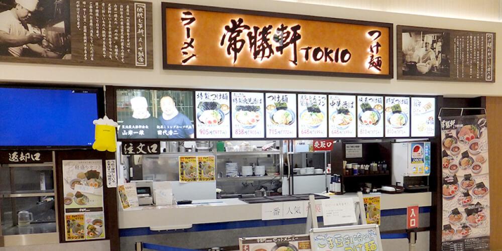 つけ麺・ラーメン 常勝軒TOKIO